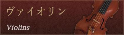 取り扱い 販売 / セール リスト:ヴァイオリン