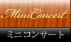 ミニコンサート